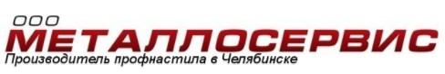 ООО «Металлосервис» в Челябинске