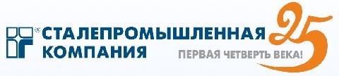 Сталепромышленная компания (СПК) в Челябинске