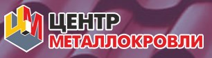 Центр Металлокровли в Ижевске