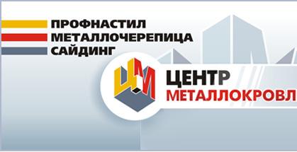 Фото: «Центр Металлокровли», Ижевск