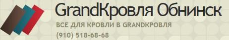 Гранд Кровля в Обнинске