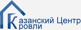 Казанский центр кровли