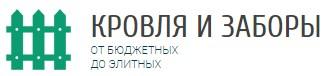 Кровля и заборы в Обнинске