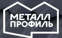 МеталлПрофиль в Омске