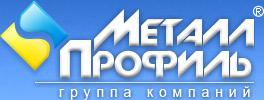 Фото: Группа компаний «Металл Профиль», Ижевск