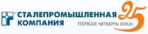 Сталепромышленная компания (СПК) в Барнауле