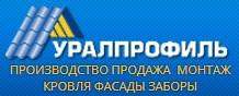 Завод Уралпрофиль